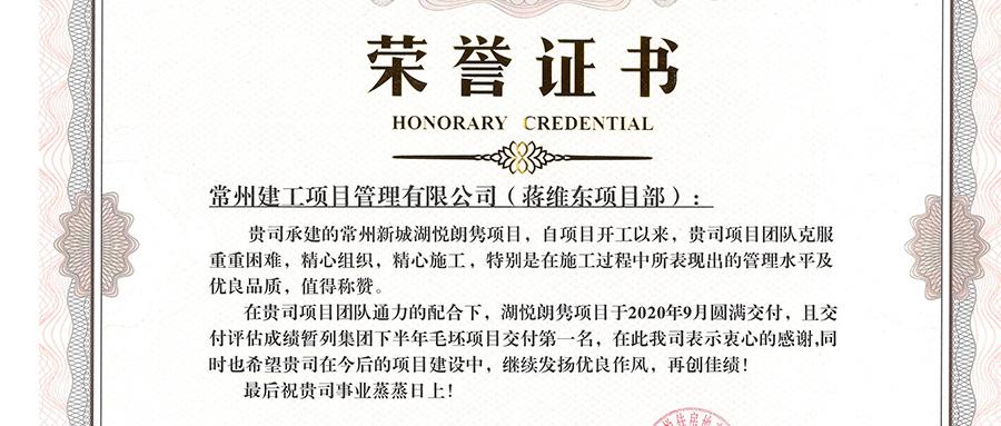 热烈祝贺我司新城湖悦朗隽项目荣获交付成绩第一名